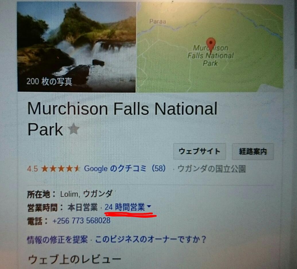 marchisonfallnationalpark