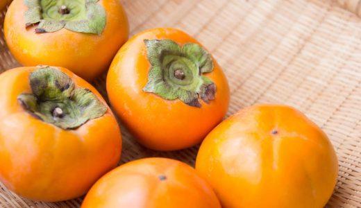 柿が苦手な人も虜になった太秋柿がお勧め!