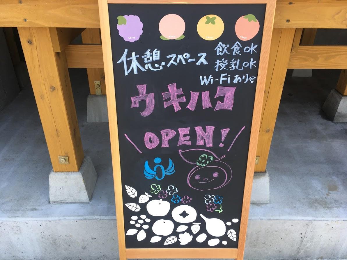 ukihako_board