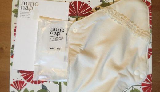 布ナプキンはKONOITOがお勧め