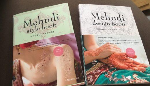 ヘナタトゥー初心者にオススメの本2冊:デザインブックとスタイルブック