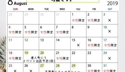 ヘナタトゥー2019年8月の予約カレンダー