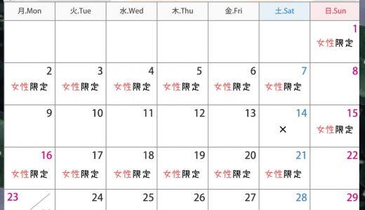 ヘナタトゥー2019年9月の予約カレンダー