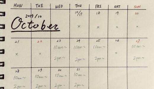 ヘナタトゥー2019年10月の予約カレンダー