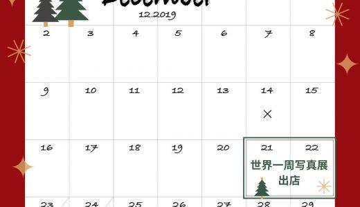 ヘナタトゥー2019年12月の予約カレンダー